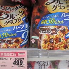 フルグラハーフ・くちどけカカオ 499円(税抜)