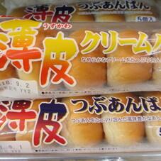 薄皮パン(つぶあん・クリーム) 119円(税抜)