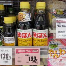 味ぽん 199円(税抜)