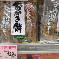 粒より小粒・おかき餅 139円(税抜)