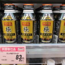 ワンダ極ブラック 83円(税抜)