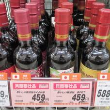 おいしい酸化防止剤無添加赤・ふくよか・白 459円(税抜)