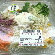 ミックスサラダ20円引き 179円(税抜)