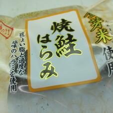 金芽米おにぎり焼鮭はらみ20円引き 128円(税抜)