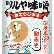 国産米仕込み米こうじみそ 10ポイントプレゼント