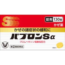 パブロンSα 130錠 980円