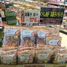 洋菓子彩彩 278円(税抜)