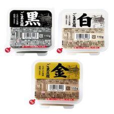 ごま豆腐(白・黒・金) 67円(税抜)