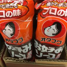 オタフクお好み焼きソース 258円(税抜)