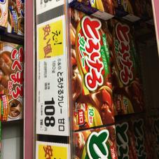 とろけるカレー 108円(税抜)