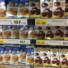 プチパイ 137円(税抜)