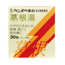 葛根湯S 1,270円(税抜)