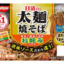 太麺焼そば 濃厚甘口ソース・お好みソース・屋台風ソース・ガーリックバター醤油味 128円(税抜)