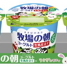 牧場の朝ヨーグルト 生乳仕立て 77円(税抜)