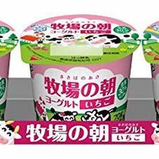 牧場の朝ヨーグルト いちご 77円(税抜)