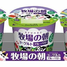 牧場の朝ヨーグルト ブルーベリー 77円(税抜)