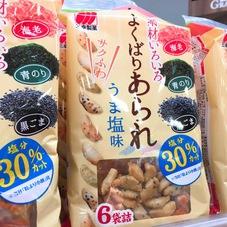 よくばりあられ うま塩味 138円(税抜)