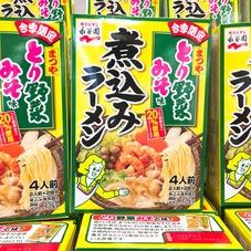煮込みラーメンとり野菜みそ味 278円(税抜)
