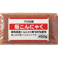 板こんにゃく 88円(税抜)