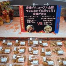 鶏モモ唐揚げ 198円(税抜)