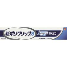 ポリグリップS 798円(税抜)