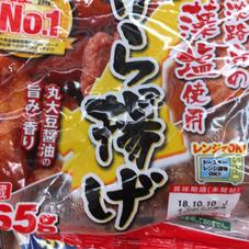 藻塩使用唐揚げ 298円(税抜)