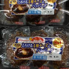 4種のチーズハンバーグ 328円(税抜)