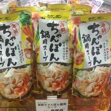 ちゃんぽん鍋用スープ 278円(税抜)