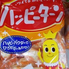 ハッピーターン 145円(税抜)