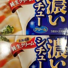 濃いシチュークリーム 168円(税抜)