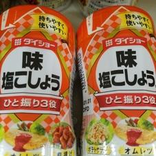 味塩こしょう 218円(税抜)