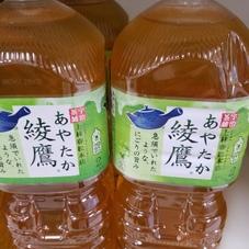 綾鷹 128円(税抜)