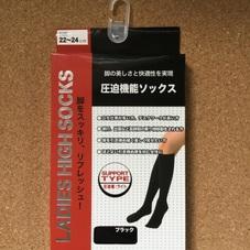 圧迫機能ソックス 299円(税抜)