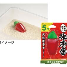 お米用防虫剤 米唐番 398円(税抜)