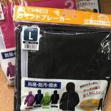 ウィンドブレーカー 各色 699円(税抜)