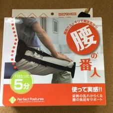 腰の番人 399円(税抜)