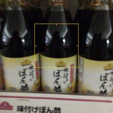 味付けポン酢 128円(税抜)