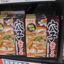穴子釜飯の素 398円
