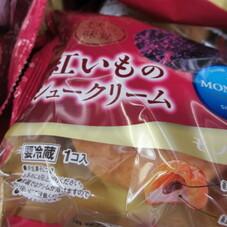 イタリアマロン・紅いもシュークリーム 89円(税抜)