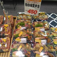 秋の味覚弁当 498円(税抜)