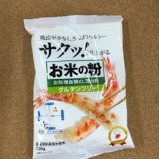 サクッと!仕上がるお米の粉 99円(税抜)