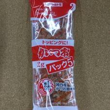 かつおパック5 88円(税抜)