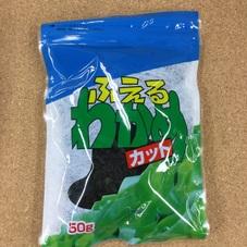 ふえるわかめカット 99円(税抜)