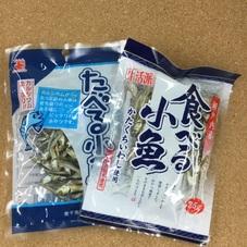 食べる小魚 各種 99円(税抜)