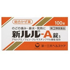 新ルルA錠S 100ポイントプレゼント