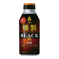 ファイア 燻製ブラック 10ポイントプレゼント