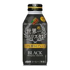 世界一のバリスタ ブラック 10ポイントプレゼント