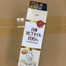 MCTオイル100% 中鎖脂肪酸油 699円(税抜)
