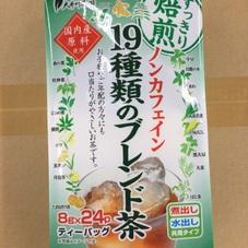 すっきり焙煎19種類のブレンド茶 349円(税抜)