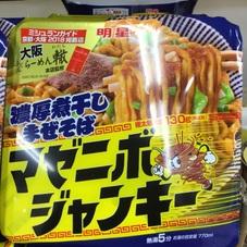濃厚煮干しまぜそばマゼニボジャンキー 199円(税抜)
